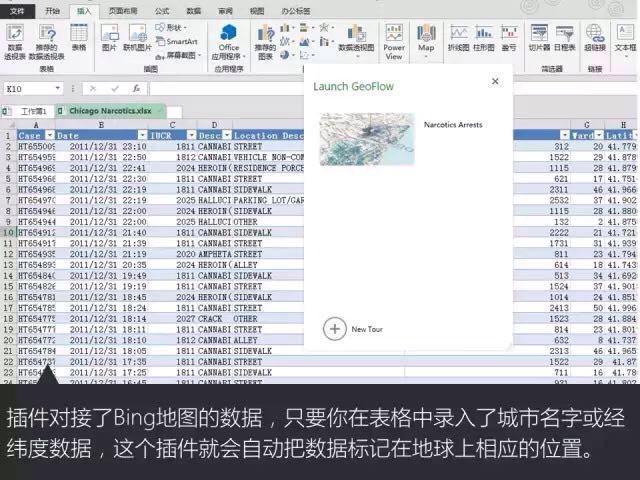 Office2016版,制图神技能亮瞎众人